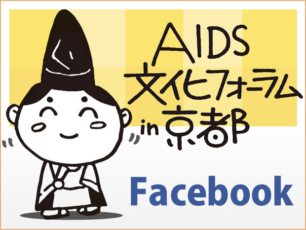 AIDS文化フォーラムin京都 Facebook