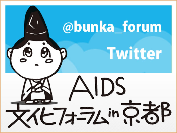 AIDS文化フォーラムin京都 twitter
